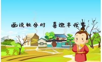 关于中国传统文化节气秋分动漫短片制作文案