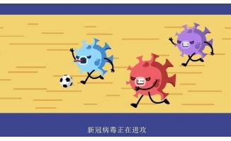 重庆疫苗放心打动漫MG宣传片视频制作案例