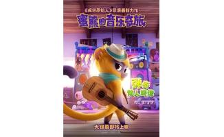 好莱坞音乐动画电影《蜜熊的音乐奇旅》宣布引