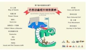 巴西动画片将亮相第17届中国国际动漫节