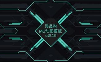墨绿黑色组合科技感MG动画